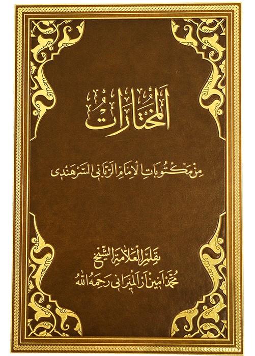 Muhtarat (İmam  Rabbani'nin Mektubatından Seçmeler)